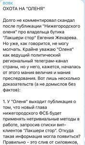 Telegram нижегородской политики: маски сорваны?